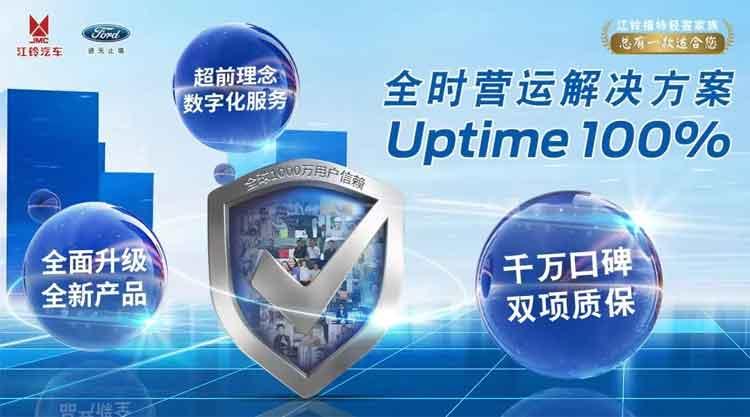 新世代全顺Pro为用户量身打造Uptime100%全时营运解决方案:解决用车痛点,成就事业巅峰